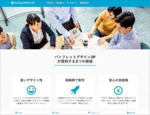 エクスプライドのグラフィックデザイン制作「パンフレットデザインJP」