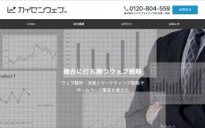 エクスプライドのWEB制作サービス「カイゼンウェブ」
